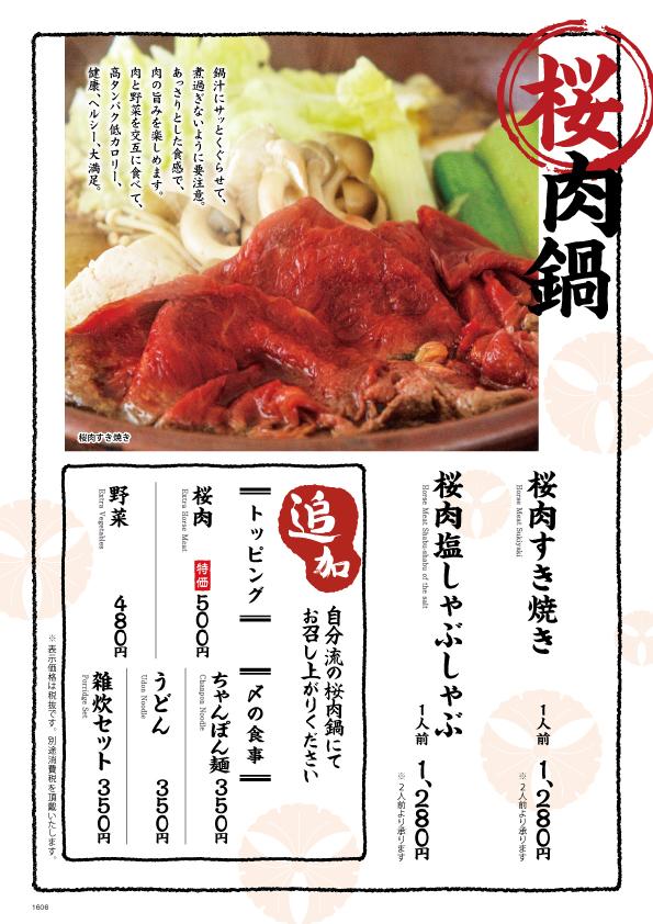 1606馬_P6_桜肉鍋