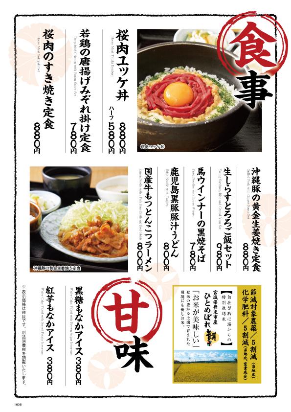 1606馬_P9_食事