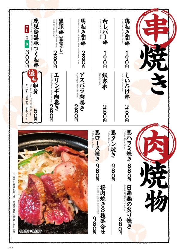 1606馬_P5_串・焼物