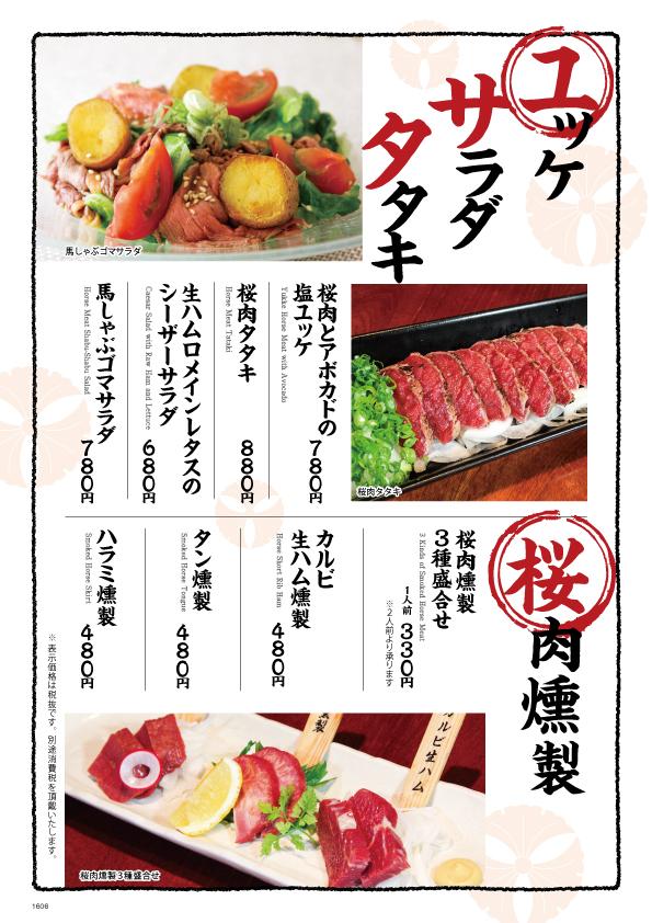 1606馬_P2_桜料理