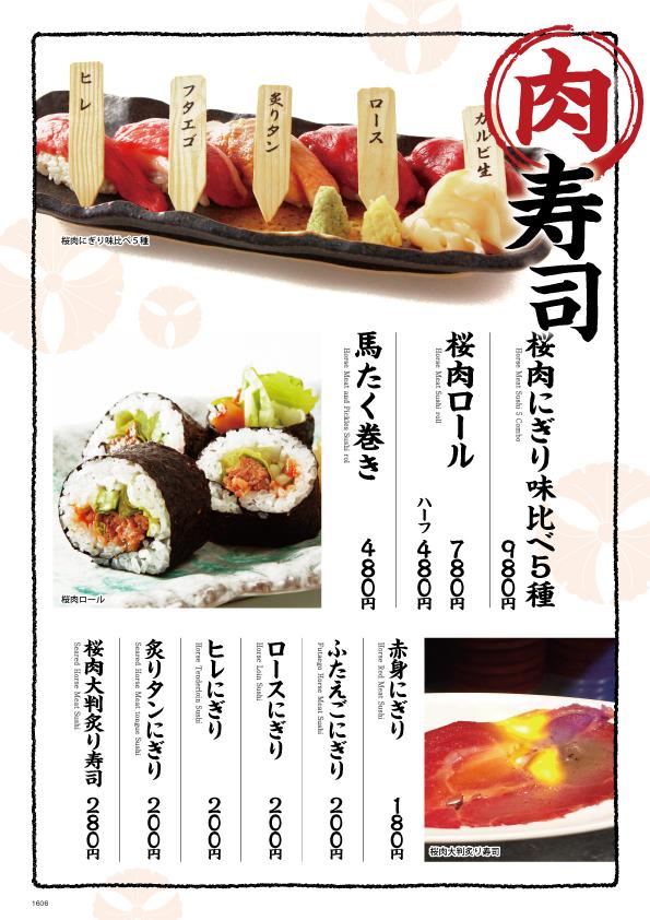 1606馬_P10_肉寿司