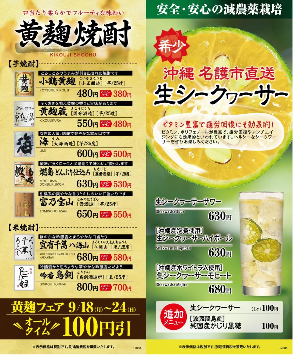 麹蔵-焼酒&サワー